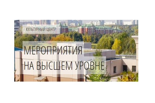 The site of the Cultural Center GlavUpDK under the Ministry of Foreign Affairs of Russia
