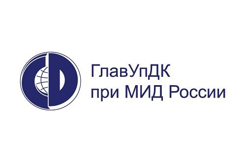 Официальный сайт Главного производственно-коммерческого управления по обслуживанию дипломатического корпуса при Министерстве иностранных дел Российской Федерации